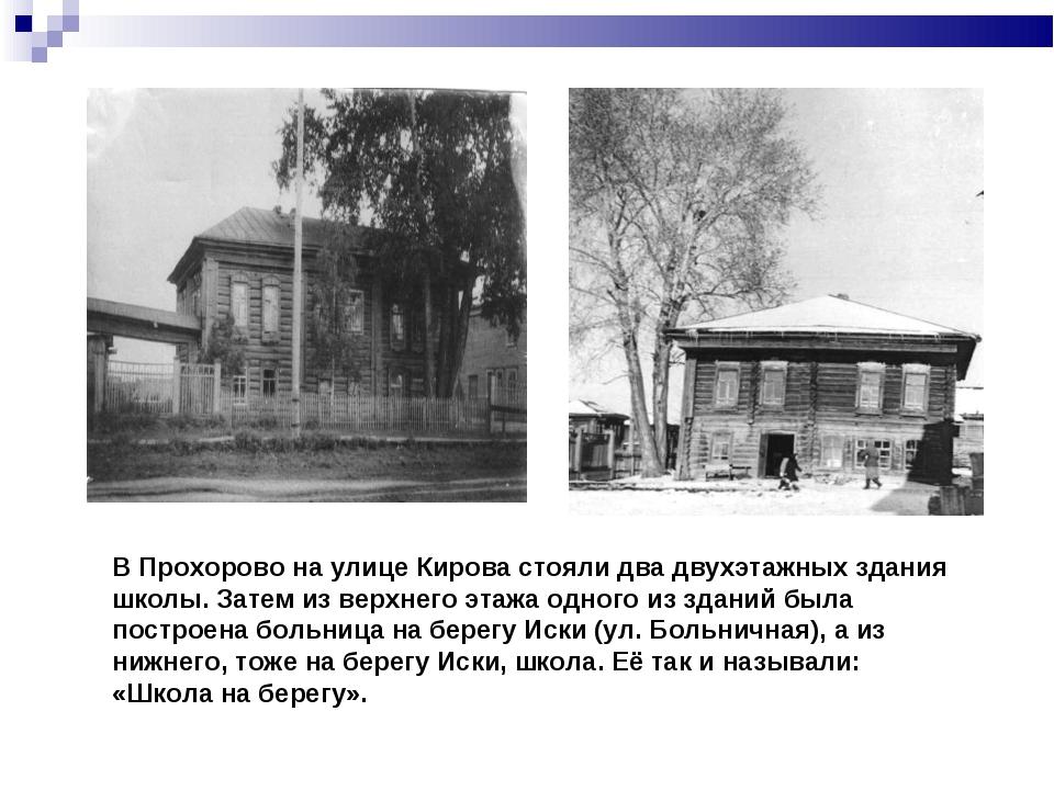 В Прохорово на улице Кирова стояли два двухэтажных здания школы. Затем из вер...