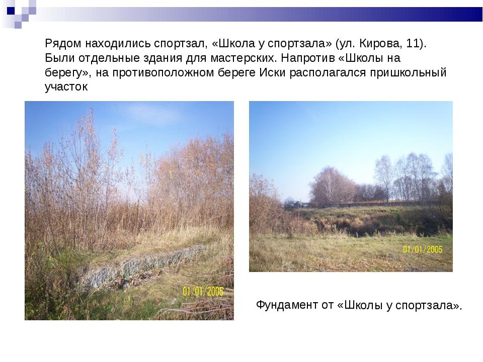Рядом находились спортзал, «Школа у спортзала» (ул. Кирова, 11). Были отдельн...