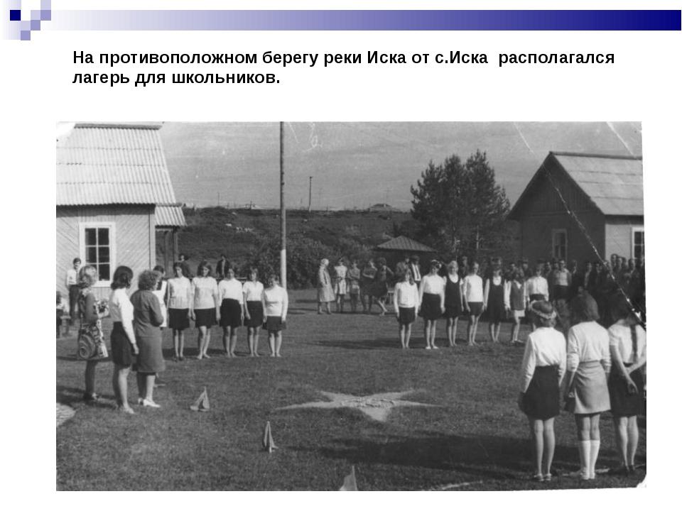 На противоположном берегу реки Иска от с.Иска располагался лагерь для школьни...