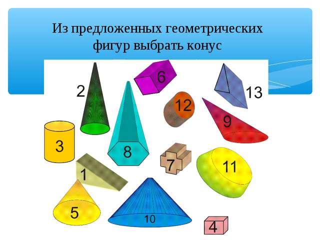 Из предложенных геометрических фигур выбрать конус
