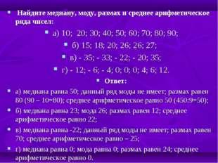 Найдите медиану, моду, размах и среднее арифметическое ряда чисел: а) 10; 20