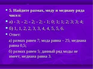 5. Найдите размах, моду и медиану ряда чисел: а) - 3; - 2; - 2; - 2; - 1; 0;