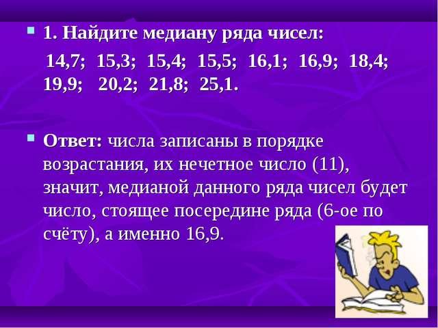 1. Найдите медиану ряда чисел: 14,7; 15,3; 15,4; 15,5; 16,1; 16,9; 18,4; 19,9...