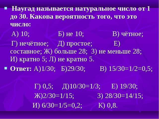 Наугад называется натуральное число от 1 до 30. Какова вероятность того, что...