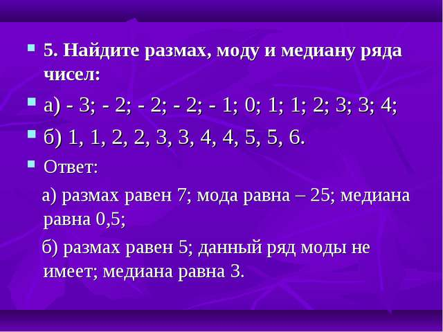5. Найдите размах, моду и медиану ряда чисел: а) - 3; - 2; - 2; - 2; - 1; 0;...