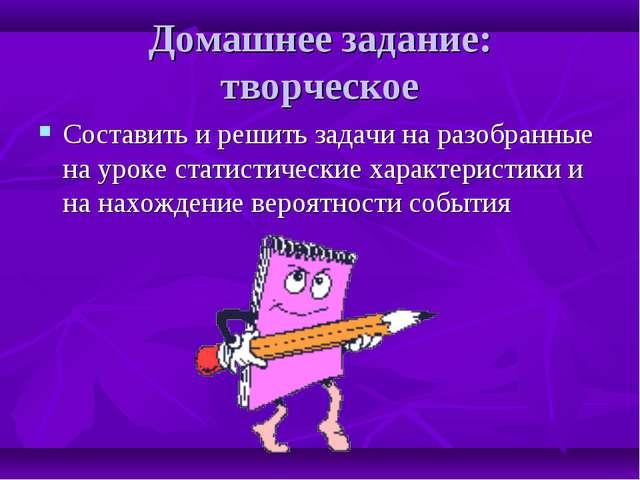 Домашнее задание: творческое Составить и решить задачи на разобранные на урок...