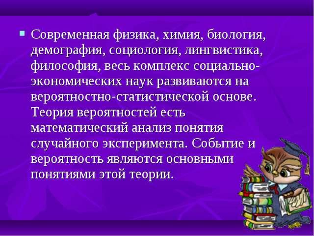 Современная физика, химия, биология, демография, социология, лингвистика, фил...