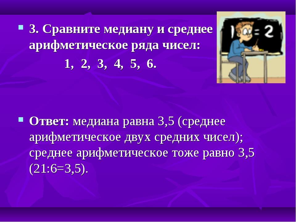 3. Сравните медиану и среднее арифметическое ряда чисел: 1, 2, 3, 4, 5, 6. От...