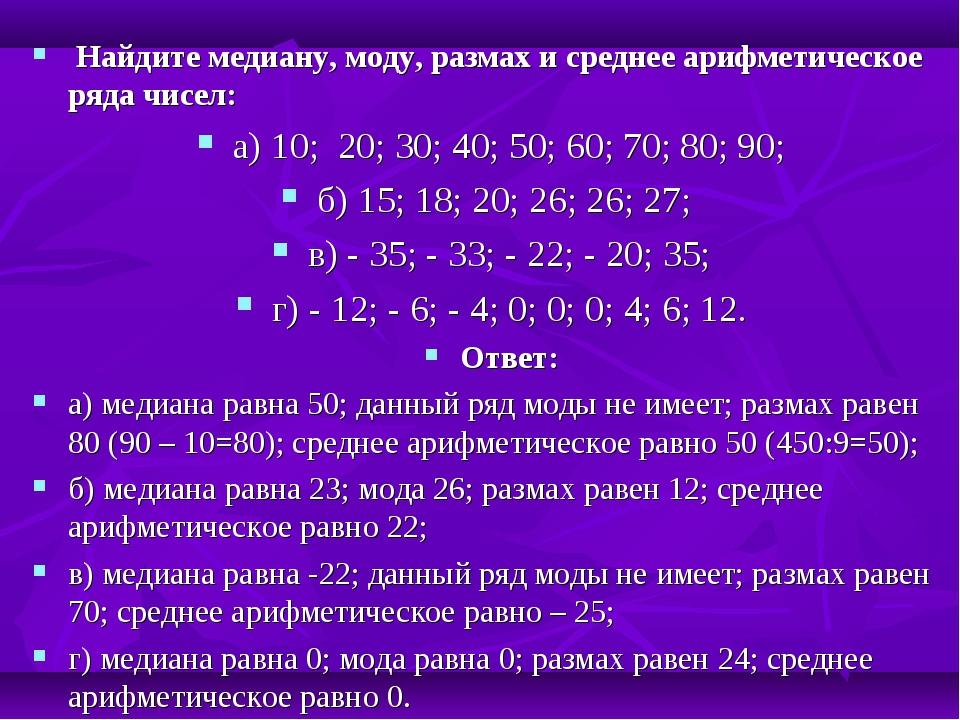 Найдите медиану, моду, размах и среднее арифметическое ряда чисел: а) 10; 20...