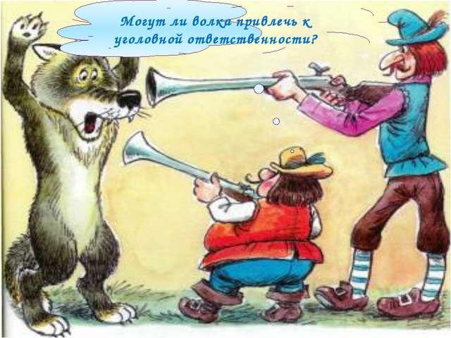 Могут ли волка привлечь к уголовной ответственности?