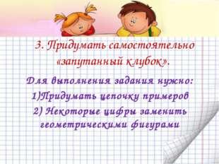 4. Вставить вместо Δ одну и ту же цифру, чтобы равенство было верным. 1Δ + 3Δ