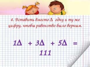 Решение: 1 + 1 + 1 = 3 не подходит; 2 + 2 + 2 = 6 не подходит 3 + 3 + 3 = 9 н