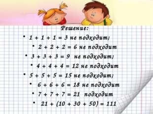 Восстановите пример: 7 3 Δ +2  6 Δ 7 5 7 3 9 + 2 3 6 9 7 5