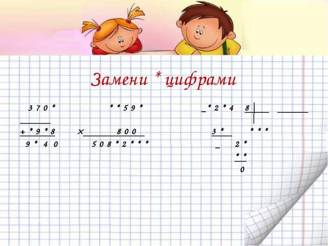 2. Запиши суммы обычными цифрами: А А 0 А А В В В В К К 0 К К + А 0 А А А +...
