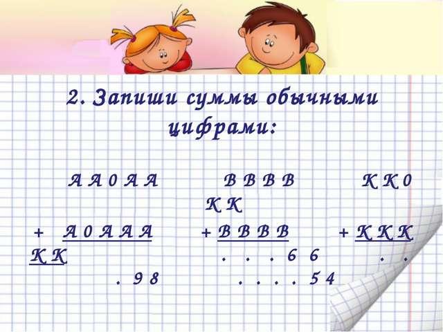 Решите ребусы * * * + * = * * * * * * *  * * = * * * * *  * = * * * Ответ:...