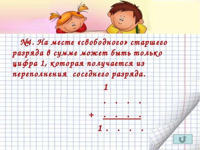о х о х о + а х а х а о х о х о х Ответ: 1 0 1 0 1 + 9 0 9 0 9 1 0 1 0 1 0 «...