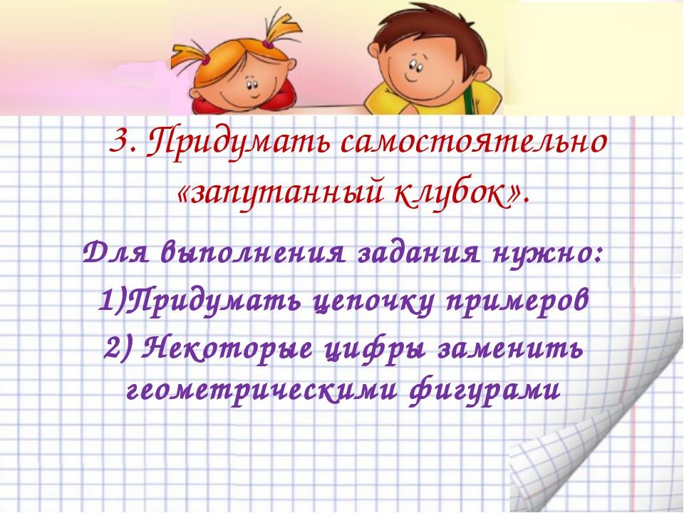 4. Вставить вместо Δ одну и ту же цифру, чтобы равенство было верным. 1Δ + 3Δ...