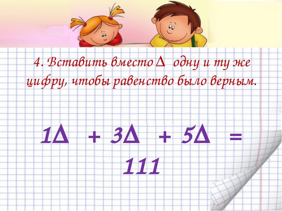 Решение: 1 + 1 + 1 = 3 не подходит; 2 + 2 + 2 = 6 не подходит 3 + 3 + 3 = 9 н...