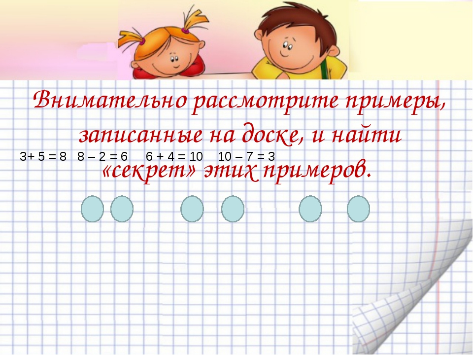 «Распутай клубок» 56 – Δ =   – 15 =  18 + 6 = Δ  + 1 = ►