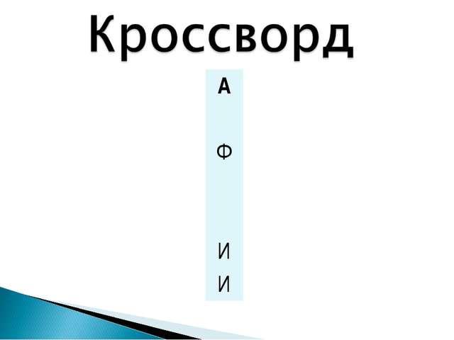 А  Ф   И И