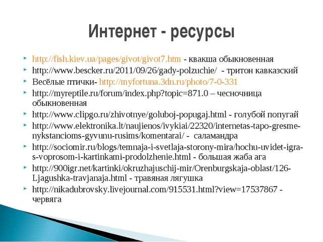 Интернет - ресурсы http://fish.kiev.ua/pages/givot/givot7.htm - квакша обыкно...
