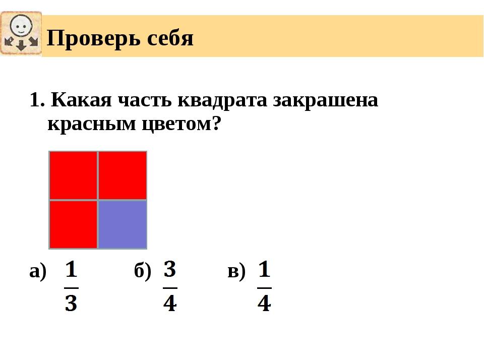 1. Какая часть квадрата закрашена красным цветом? а) б) в) Проверь себя
