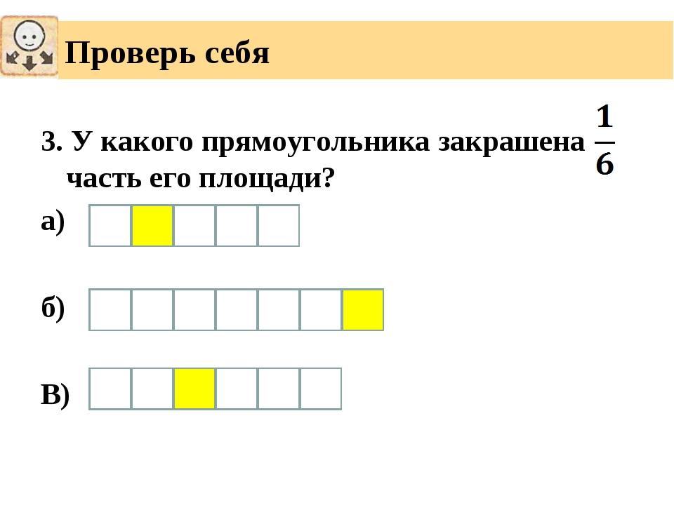 3. У какого прямоугольника закрашена часть его площади? а) б) В) Проверь себя