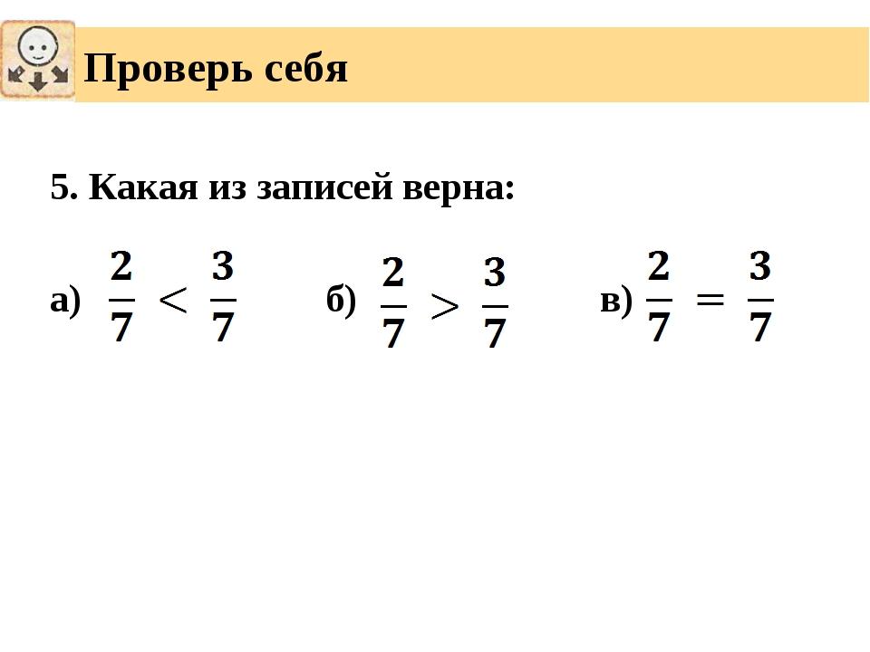 5. Какая из записей верна: а) б) в) Проверь себя