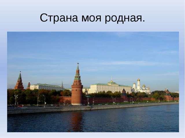 Страна моя родная.
