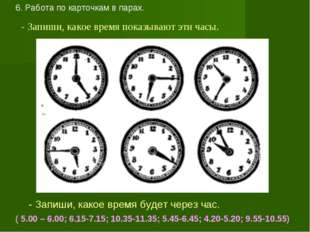 6. Работа по карточкам в парах. - Запиши, какое время показывают эти часы. -
