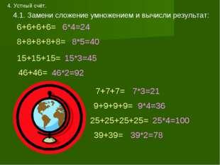 4. Устный счёт. 4.1. Замени сложение умножением и вычисли результат: 6+6+6+6=