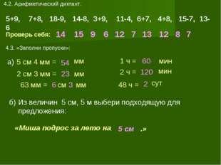 4.2. Арифметический диктант. 5+9, 7+8, 18-9, 14-8, 3+9, 11-4, 6+7, 4+8, 15-7,