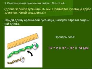 5. Самостоятельная практическая работа. ( №1 стр. 44) «Длина зелёной гусеницы