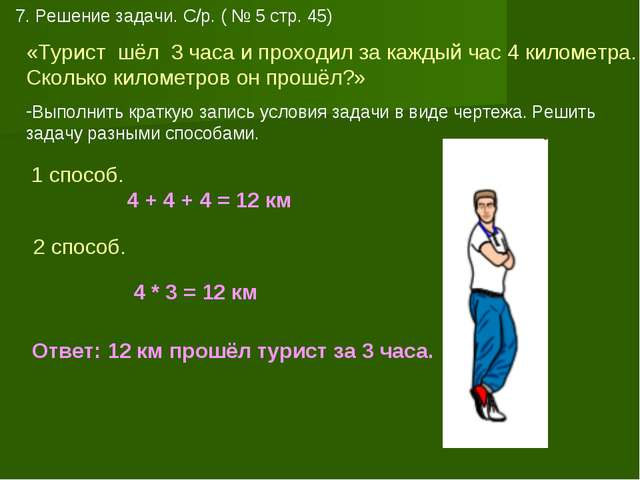 7. Решение задачи. С/р. ( № 5 стр. 45) «Турист шёл 3 часа и проходил за кажды...