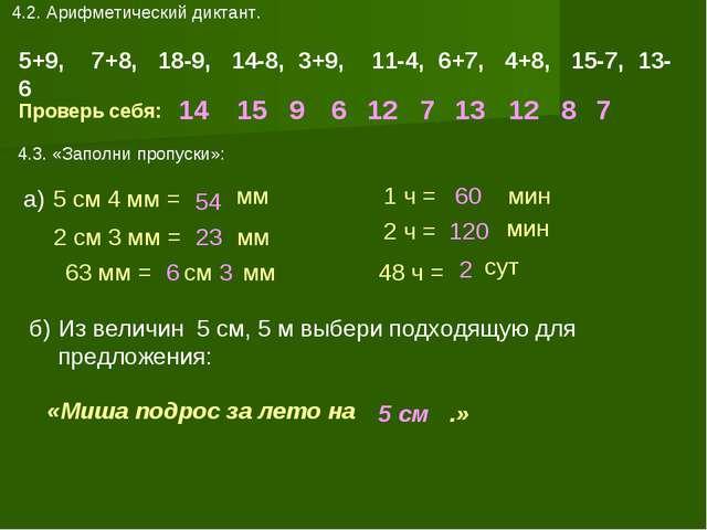 4.2. Арифметический диктант. 5+9, 7+8, 18-9, 14-8, 3+9, 11-4, 6+7, 4+8, 15-7,...