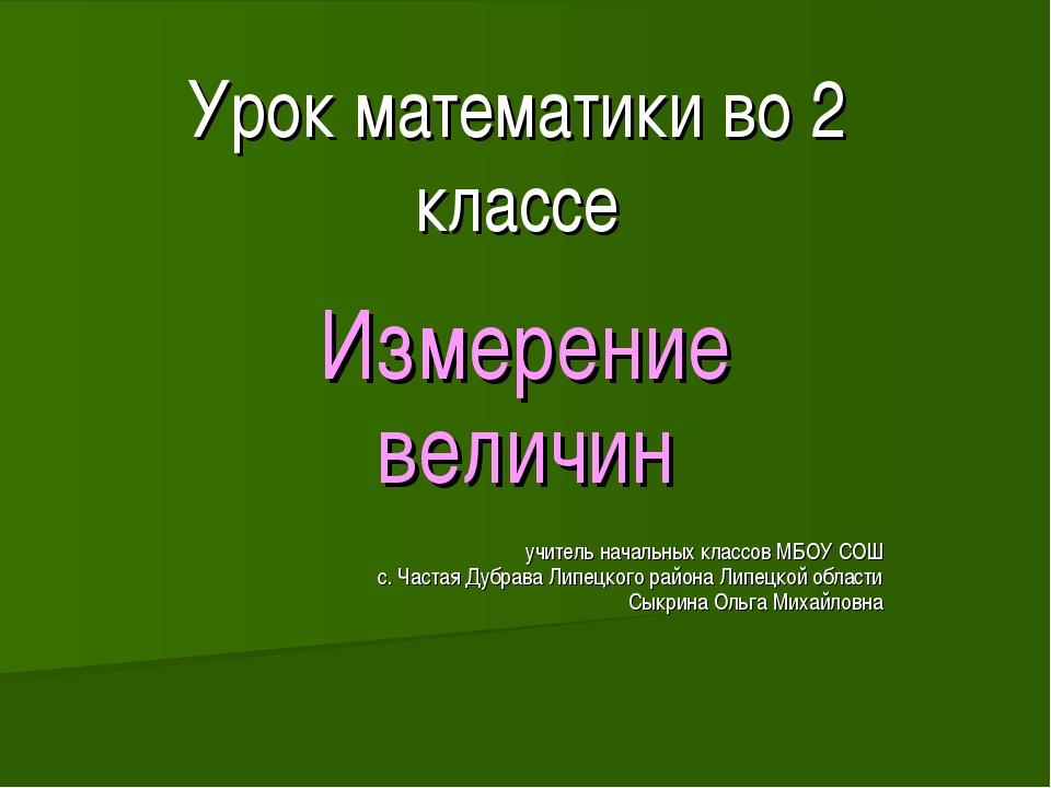Урок математики во 2 классе Измерение величин учитель начальных классов МБОУ...