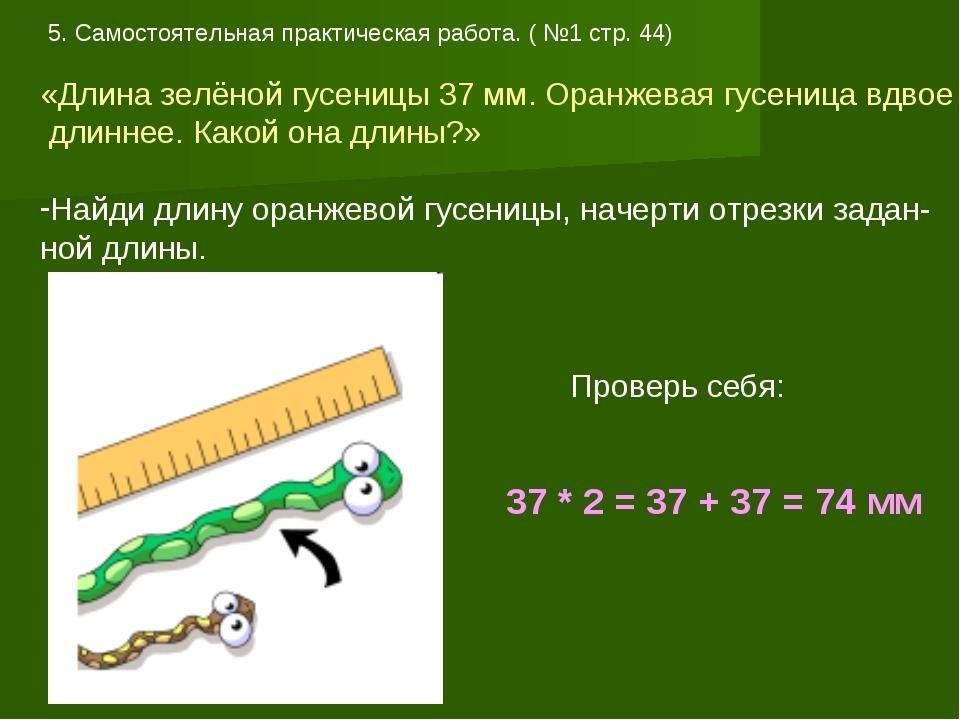 5. Самостоятельная практическая работа. ( №1 стр. 44) «Длина зелёной гусеницы...