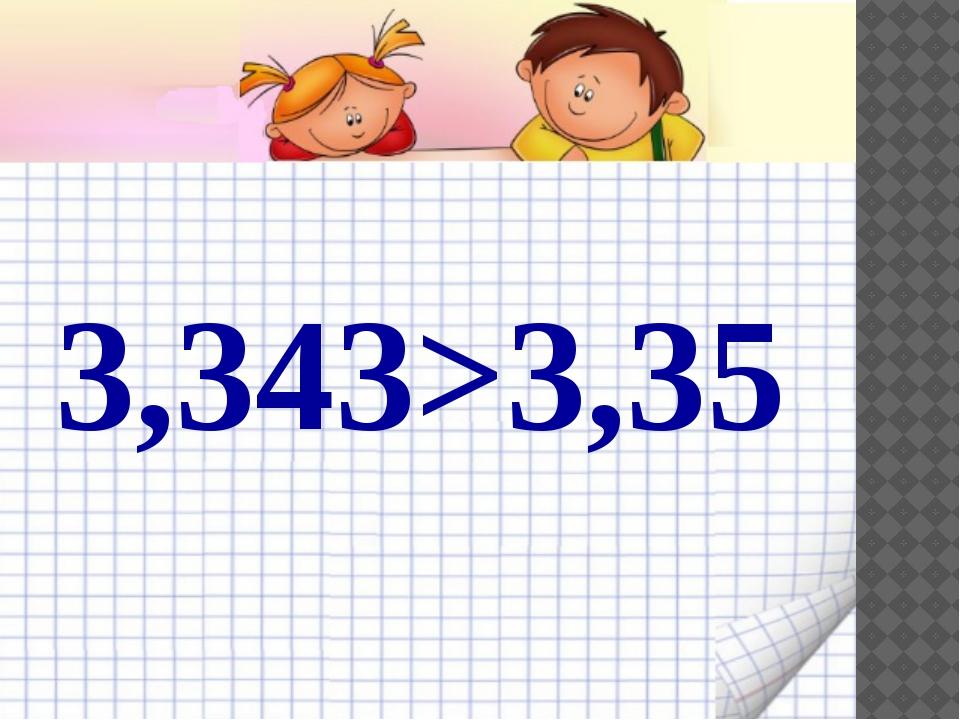 3,343>3,35