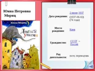 Дмитрий Наркисович Мамин-Сибиряк Псевдоним: Сибиряк Дата рождения: 25октября