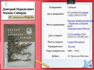 Источники информации: 1. Биографии и портреты писателей http://ru.wikipedia.o