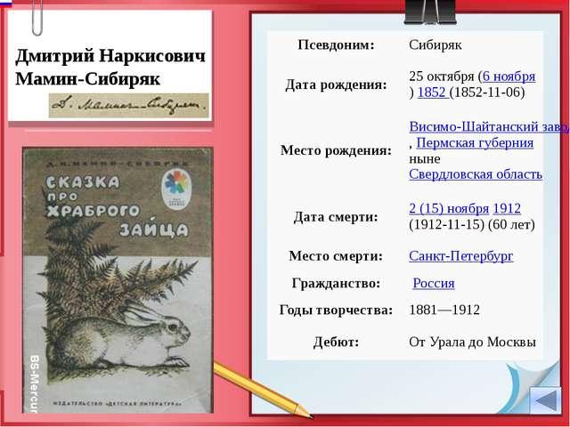 Источники информации: 1. Биографии и портреты писателей http://ru.wikipedia.o...