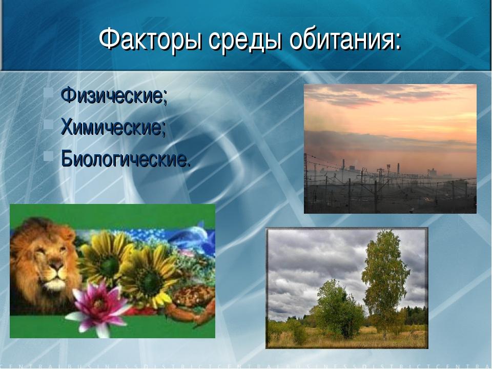 Факторы среды обитания: Физические; Химические; Биологические.