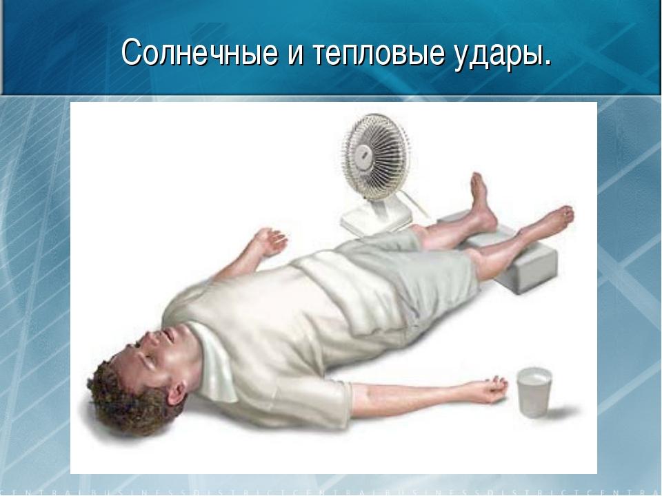 Солнечные и тепловые удары.