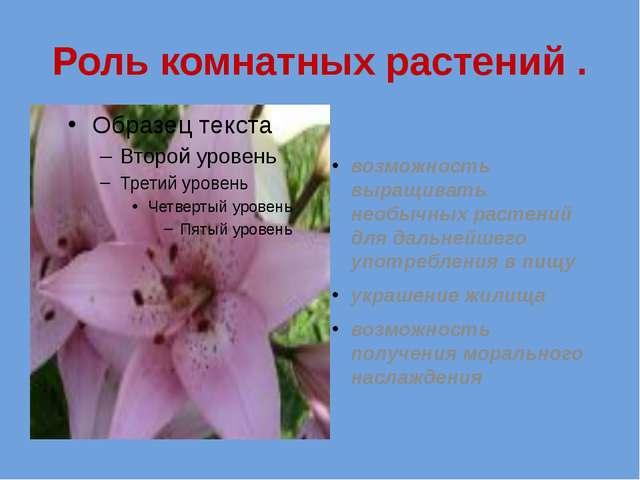 Роль комнатных растений . возможность выращивать необычных растений для дальн...