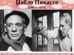 Пабло Пикассо (1881 г - 1973)