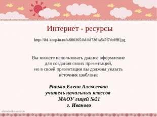 Интернет - ресурсы http://ib1.keep4u.ru/b/080305/8d/8d7361a5a7f7dcdfff.jpg Вы