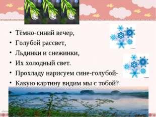 Тёмно-синий вечер, Голубой рассвет, Льдинки и снежинки, Их холодный свет. Про