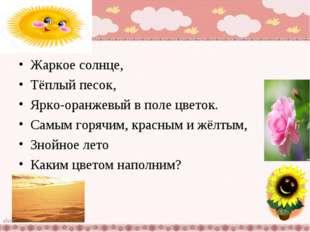 Жаркое солнце, Тёплый песок, Ярко-оранжевый в поле цветок. Самым горячим, кра