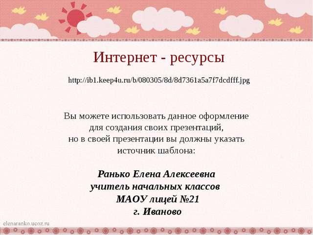 Интернет - ресурсы http://ib1.keep4u.ru/b/080305/8d/8d7361a5a7f7dcdfff.jpg Вы...