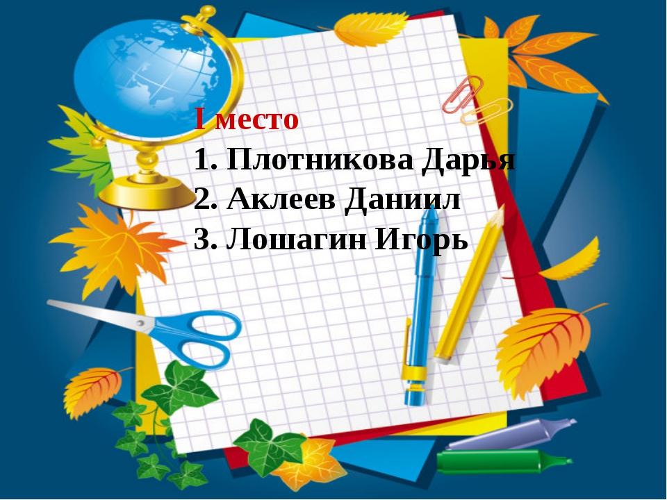 I место Плотникова Дарья Аклеев Даниил Лошагин Игорь